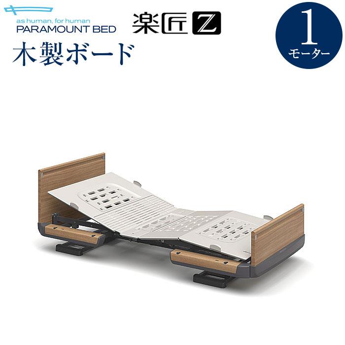 【送料無料】パラマウントベッド社製ベッド 楽匠Z1モーションシリーズ (木製)レギュラー (KQ-7132,KQ-7112)02P05Dec15
