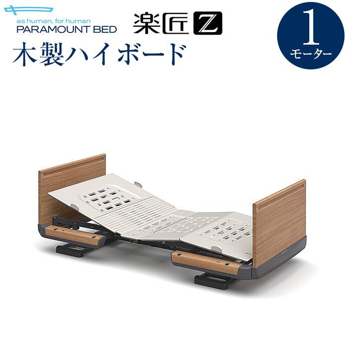 パラマウントベッド 電動ベッド 介護ベッド 楽匠Z 1モーションシリーズ 木製 ハイボード レギュラー KQ-7133 KQ-7113 手すりなし