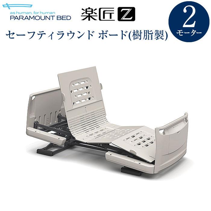 【送料無料】パラマウントベッド社製介護ベッド 楽匠Z2モーションシリーズ セーフティーラウンドボード (樹脂製)ミニ (KQ-7220,KQ-7200)