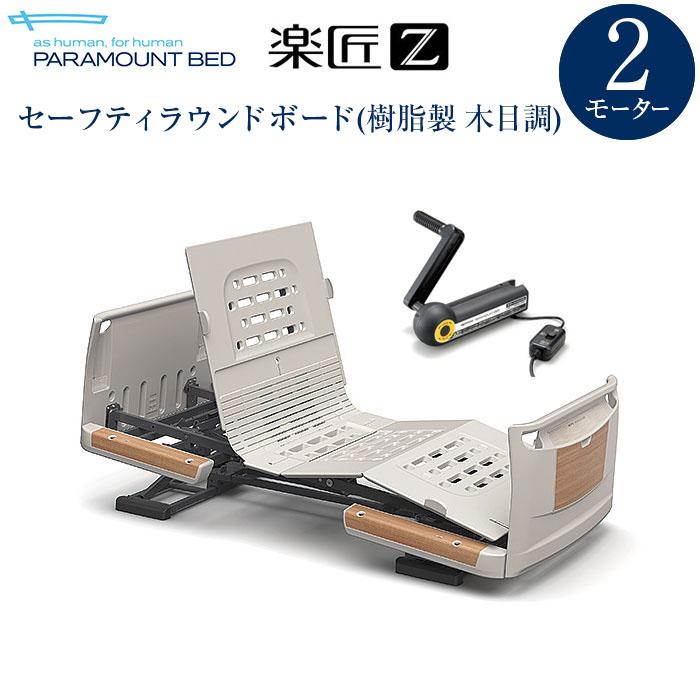 【送料無料】パラマウントベッド社製ベッド 楽匠Z2モーションシリーズ(樹脂製・木目調)スマートハンドル付 ミニ (KQ-7221S,KQ-7201S)