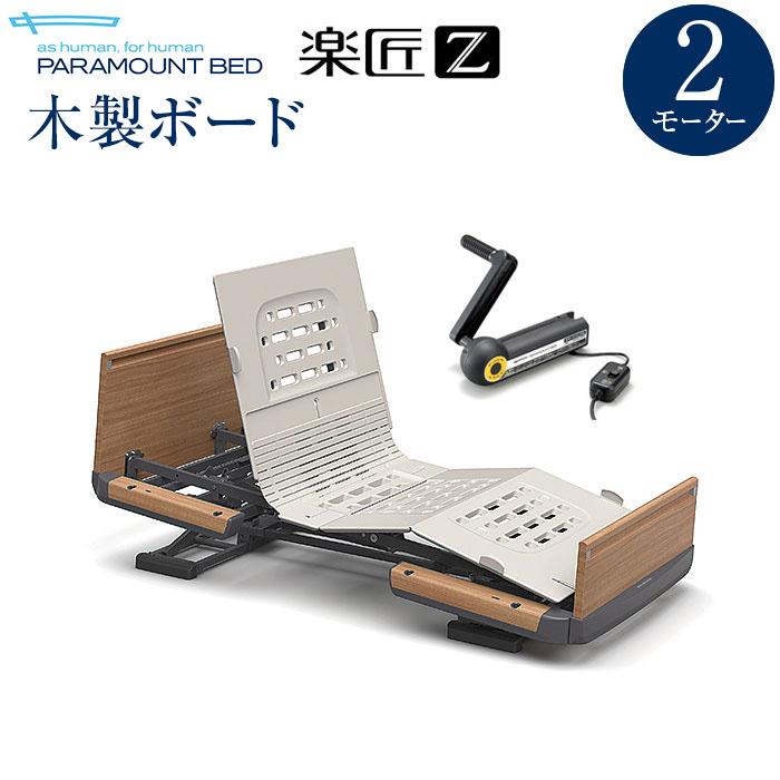 パラマウントベッド 電動ベッド 介護ベッド 楽匠Z 2モーションシリーズ 木製 スマートハンドル付 ミニ KQ-7222S KQ-7202S 手すりなし