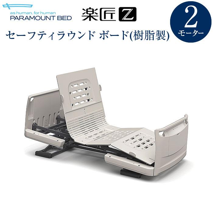 パラマウントベッド社製ベッド 楽匠Z2モーションシリーズ セーフティーラウンドボード (樹脂製・木目調)レギュラー (KQ-7231,KQ-7211)