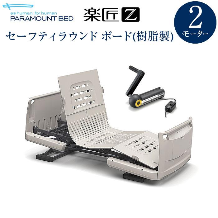 パラマウントベッド社製ベッド 楽匠Z2モーションシリーズ(樹脂製・木目調)スマートハンドル付 レギュラー (KQ-7231S,KQ-7211S)
