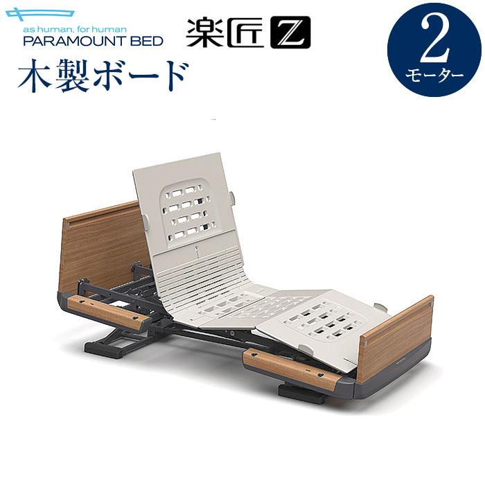 【送料無料】パラマウントベッド社製ベッド 楽匠Z2モーションシリーズ(木製)レギュラー (KQ-7232,KQ-7212)