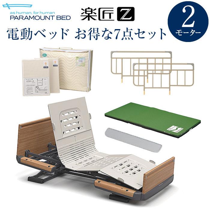 パラマウントベッド 介護ベッド 電動 楽匠Z 2モーションシリーズKQ-7232+マットレス+ベッドサイドレール+ベッドメーキング3点セット+脚座ゴムシートのお得な7点セット