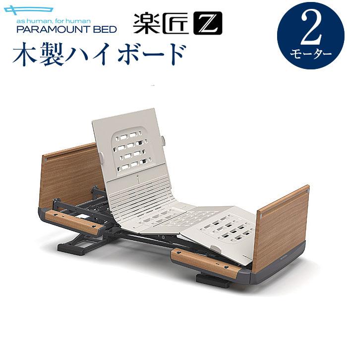 パラマウントベッド社製ベッド 楽匠Z2モーションシリーズ(木製ハイボード)レギュラー(KQ-7233,KQ-7213)