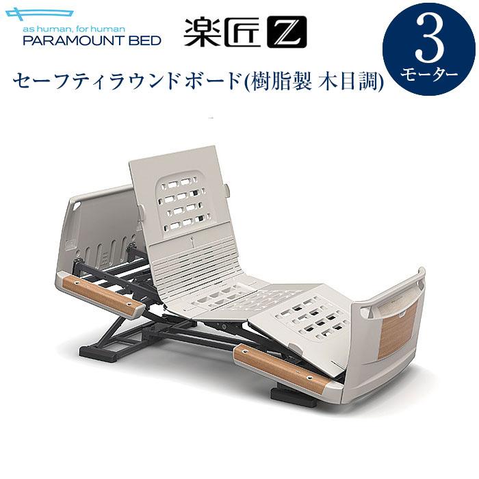 【送料無料】パラマウントベッド社製介護ベッド 楽匠Z3モーションシリーズ セーフティーラウンドボード(樹脂製・木目調)ミニ (KQ-7321,KQ-7301)02P05Dec15