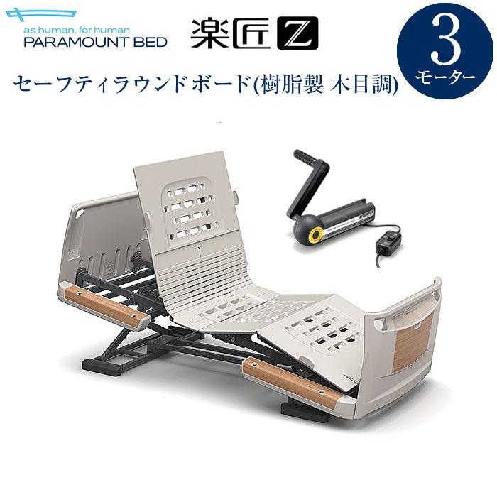【送料無料】パラマウントベッド社製介護ベッド 楽匠Z3モーションシリーズ (樹脂製・木目調)スマートハンドル付属 ミニ (KQ-7321S,KQ-7301S)