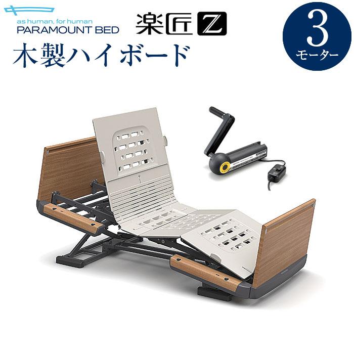 パラマウントベッド 電動ベッド 介護ベッド 楽匠Z 3モーションシリーズ 木製ハイタイプ スマートハンドル付属 ミニ KQ-7323S KQ-7303S 【送料無料】 手すりなし