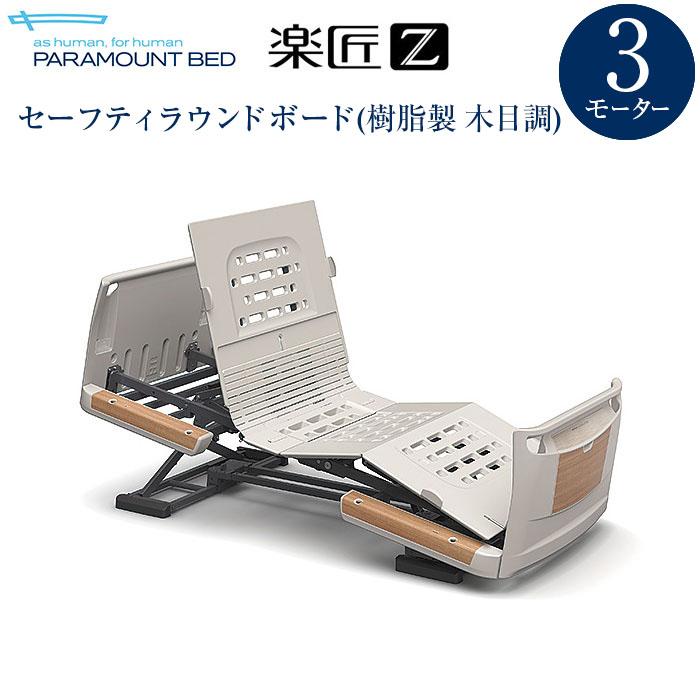 パラマウントベッド社製介護ベッド 楽匠Z3モーションシリーズ セーフーティーラウンドボード(樹脂製・木目調)レギュラー (KQ-7331,KQ-7311)