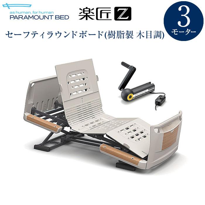 【送料無料】パラマウントベッド社製介護ベッド 楽匠Z3モーションシリーズ (樹脂製・木目調)スマートハンドル付属 レギュラー (KQ-7331S,KQ-7311S)