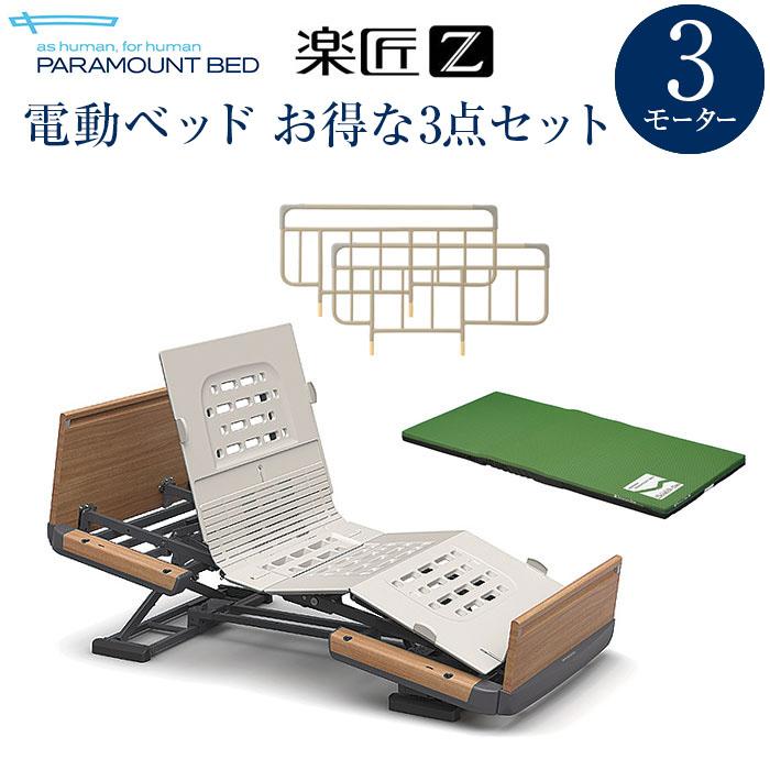 パラマウントベッド 介護ベッド 楽匠Z3モーションベッド KQ-7332+ストレッチスリムマットレス KE-771TQ+ベッドサイドレール レギュラー KS-166