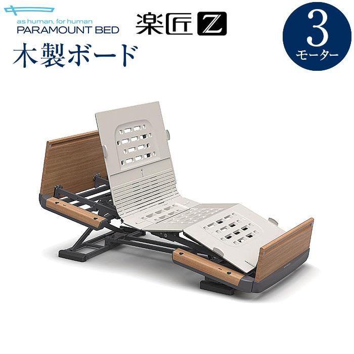 パラマウントベッド 介護ベッド 楽匠Z 3モーションシリーズ(木製ボード)レギュラー(KQ-7332,KQ-7312)