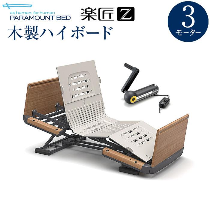 パラマウントベッド 介護ベッド 電動 楽匠Z3モーションシリーズ (木製ハイタイプ)スマートハンドル付属 レギュラー (KQ-7333S,KQ-7313S)