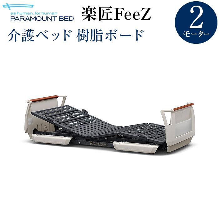 パラマウントベッド 超低床 パラマウントベッド 2モーター 介護ベッド 楽匠FeeZフィーズ 樹脂ボード KQ-7731