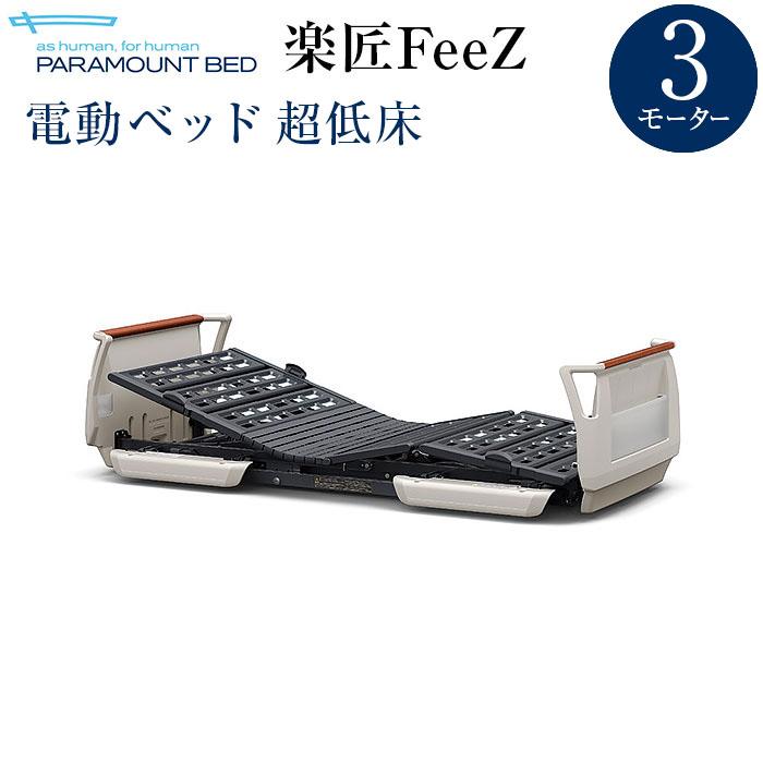 パラマウントベッド社製 超低床 パラマウントベッド 3モーター 介護ベッド 楽匠FeeZフィーズ KQ-7831
