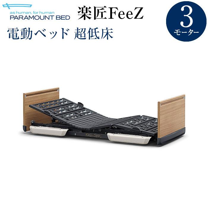 問合番号:6249 パラマウントベッド 電動ベッド 介護ベッド 楽匠FeeZフィーズ 3モーター 超低床パラマウントベッド KQ-7833