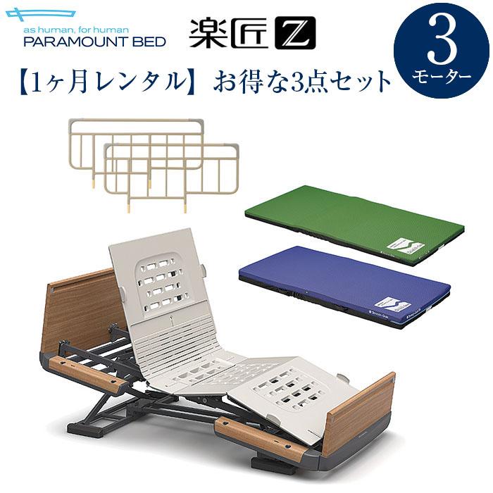 パラマウントベッド 楽匠Z介護ベッド3点セット(選べるマットとサイドレール付)【1ヶ月レンタル】
