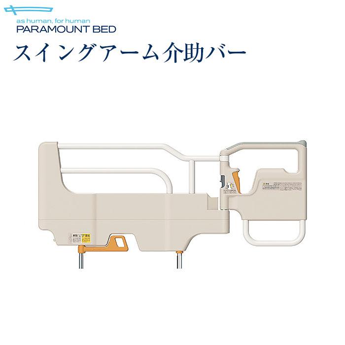 【送料無料】(新型)パラマウントベッド社製ベッド用 スイングアーム介助バー KS-098A(在宅介護ベッド専用)