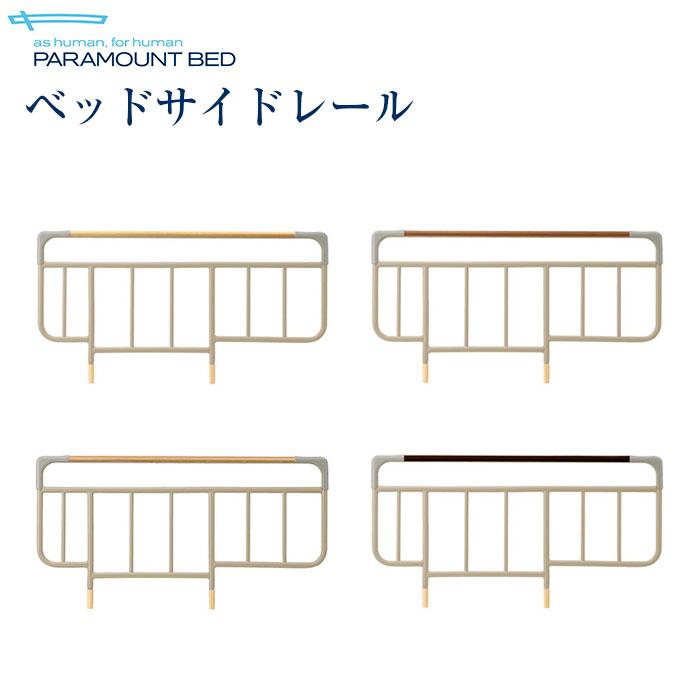パラマウントベッド社製ベッド用 ベッドサイドレール KS-126B,KS-126C,KS-126M,KS-126W 全長96.4×全高50.5cm(2本1組)