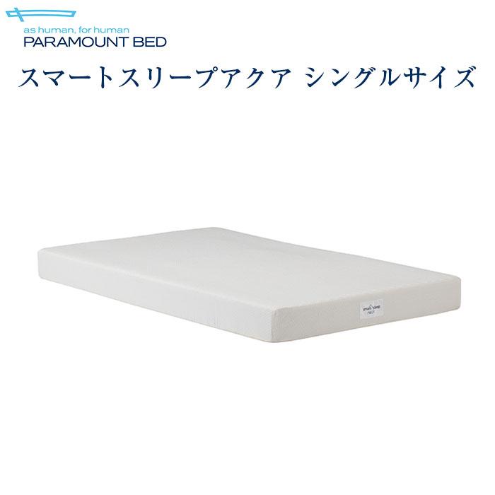 【smartsleep】パラマウントベッド スマートスリープ マットレス スマートスリープアクア シングルサイズ