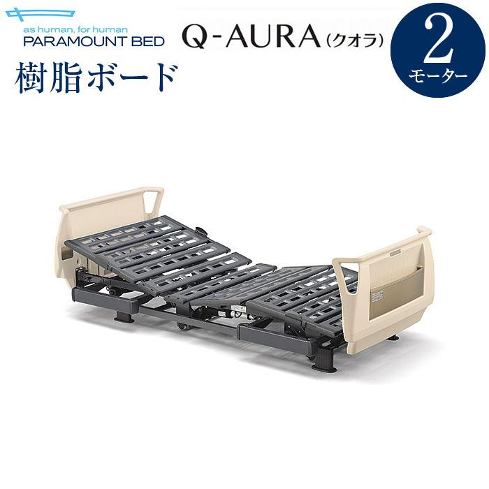 パラマウントベッド 介護ベッド Q-AURA(クオラ)2モーター 91cm幅 電動ベッド レギュラー・ミニ KQ-62310/KQ-62210