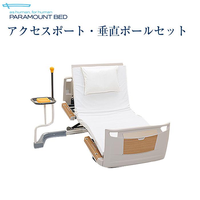 パラマウントベッド社ベッド用 楽匠Zシリーズ専用 アクセスポート・垂直ポールセット
