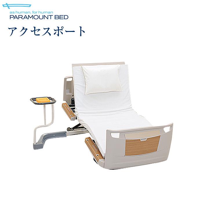パラマウントベッド社ベッド用 楽匠Zシリーズ専用 アクセスポート