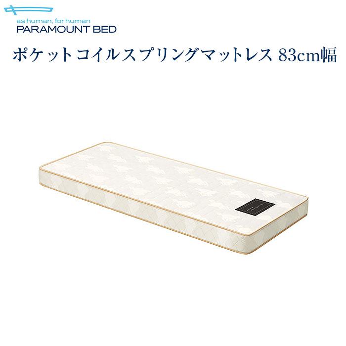 【送料無料】パラマウントベッド ポケットコイルスプリングマットレス RB-ZA83P 83cm幅