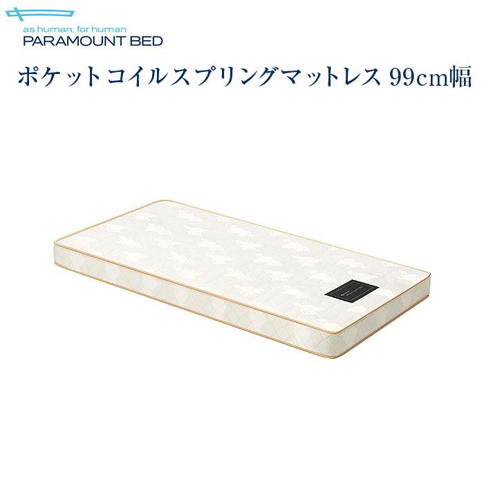 【送料無料】パラマウントベッド ポケットコイルスプリングマットレス RB-ZA99P 99cm幅