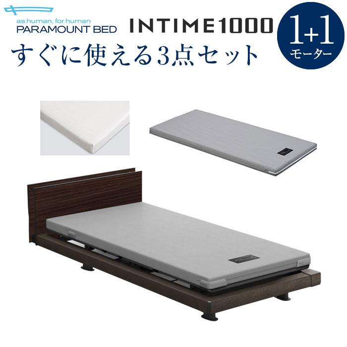 【組立設置費無料】パラマウントベッド インタイム1000 電動ベッド INTIME1000シリーズ 1モーター お得な3点セット ベッド本体/マットレス/ボックスシーツ【組立設置サービス付】