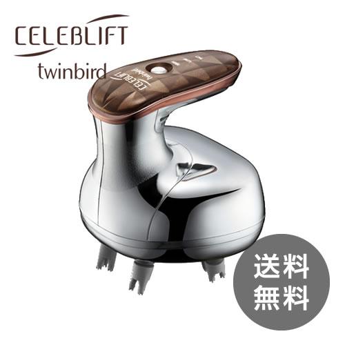【送料無料】TWINBIRD ツインバード 防水ヘッドケア機 セレブリフト SH-2681S(取説DVD付き)