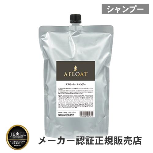 【あす楽対応】【送料無料】AFLOAT アフロート ・ シャンプー 1000g 詰替