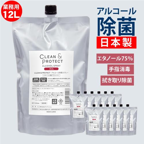 エタノール濃度75%のアルコール除菌スプレー 安心の日本製 液体タイプ 企業様 施設様向けの大容量 12L 送料無料 業務用サイズ12L 全品送料無料 日本製 大決算セール アルコール除菌スプレー 液体 クリーン プロテクト 12L 1L×12本 大容量 除菌 詰替え用 手指消毒 アルコール濃度75% アルコール消毒 以上 手 消毒 アルコール70% 消毒液 ウィルス 抗菌 99.99%除菌 手指 ウィルス対策