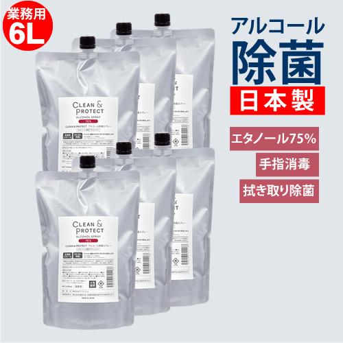 エタノール濃度75%のアルコール除菌スプレー 公式ストア 安心の日本製 液体タイプ 企業様 施設様向けの大容量 6L 送料無料 価格 交渉 業務用サイズ6L 日本製 アルコール除菌スプレー 液体 クリーン プロテクト 6L 1L×6本 大容量 消毒液 手 ウィルス アルコール70% 詰替え用 以上 アルコール消毒 アルコール濃度75% 手指 除菌 消毒 ウィルス対策 99.99%除菌 手指消毒 抗菌