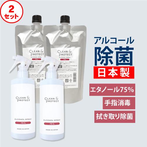 【お得な2セット/20%OFF】日本製 アルコール除菌スプレー 液体 CLEAN&PROTECT クリーン&プロテクト アルコール除菌スプレー 300ml&400ml(詰替)セット【送料無料】 エタノール濃度75% 99.99%除菌 日本製 手指消毒