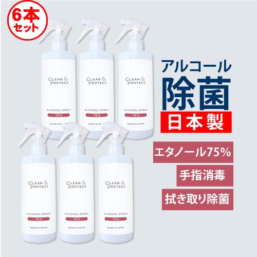 エタノール濃度75%のアルコール除菌スプレー 安心の日本製 液体タイプ スプレーボトルに入った300mlが6本入ったお得なセットです お得6本セット 35%OFF 日本製 アルコール除菌スプレー 液体 プロテクト 全店販売中 99.99%除菌 エタノール濃度75% PROTECT 宅配便送料無料 手指消毒 300ml 送料無料 クリーン CLEAN