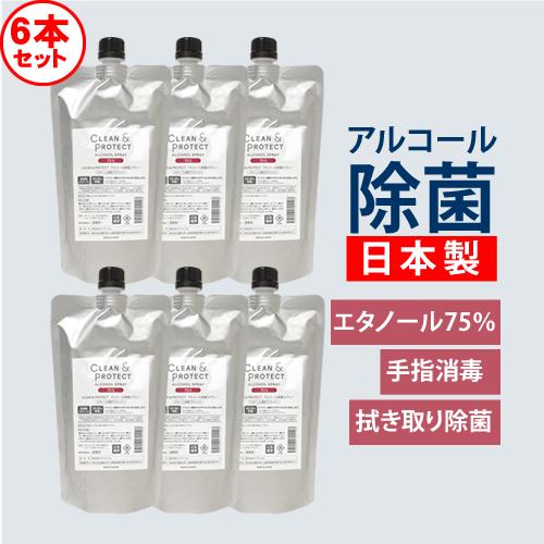 【お得6本セット/35%OFF】日本製 アルコール除菌スプレー 液体 CLEAN&PROTECT クリーン&プロテクト アルコール除菌スプレー 400ml 詰替用 【送料無料】【レフィルのみ】エタノール濃度75% 99.99%除菌 日本製 手指消毒 ※スプレーボトルはついていません