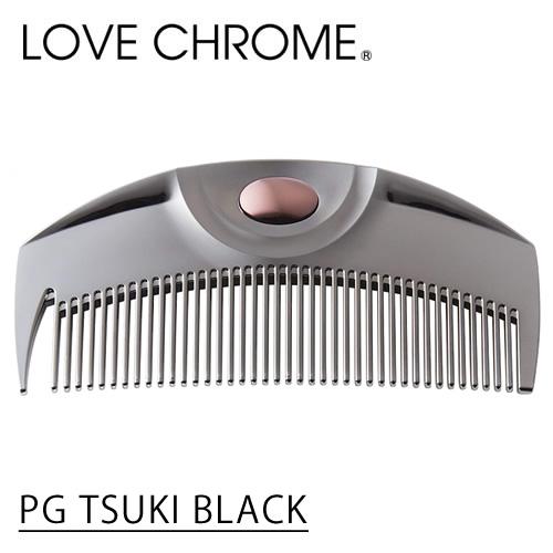 【あす楽対応】【送料無料】LOVE CHROME ラブクロム PG ツキ プレミアムブラック【美髪コーム・くし】