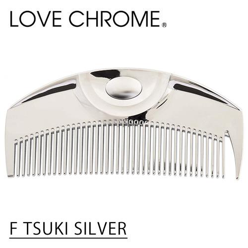 持ち運びにも便利な 月 - TSUKI 送料無料 LOVE CHROME ツキ F ラブクロム 贈答 美髪コーム シルバー くし 買い取り