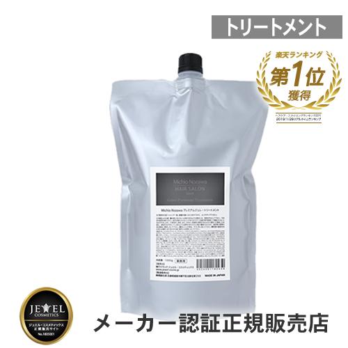【あす楽対応】【送料無料】Michio Nozawa プレミアムジュレ・トリートメント 1000g 詰替え
