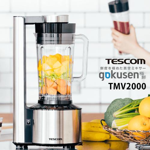 【送料無料】TESCOM テスコム 極鮮 真空ミキサー TMV2000-K gokusen
