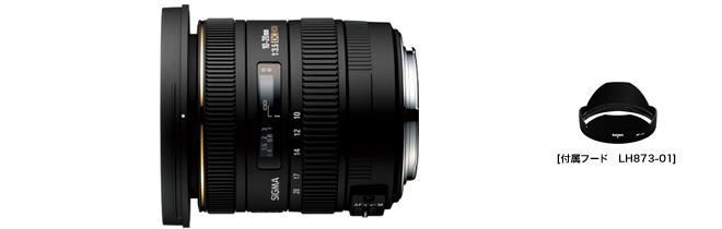 シグマ SIGMA 10-20mm F3.5 EX DC HSM ニコン用