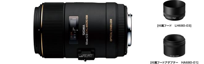 シグマ SIGMA MACRO 105mm F2.8 EX DG OS HSM キヤノン用