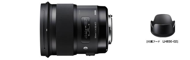 シグマ SIGMA Art 50mm F1.4 DG HSM ソニーEマウント
