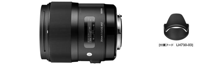 シグマ SIGMA Art 35mm F1.4 DG HSM キヤノン用