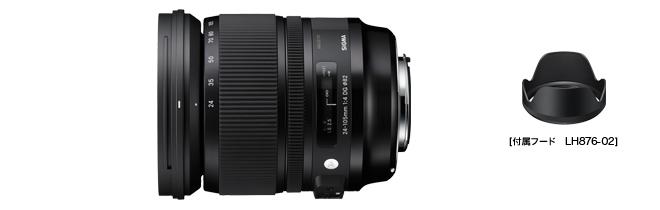 シグマ SIGMA Art 24-105mm F4 DG OS HSM ソニー用