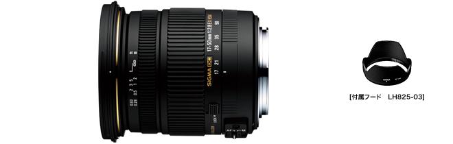 シグマ SIGMA 17-50mm F2.8 EX DC OS HSM ソニー用