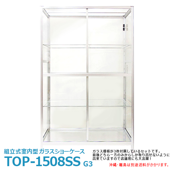 コレクションケース TOP-1508SSG3(TOP-1508SS+ガラス棚板3セット)