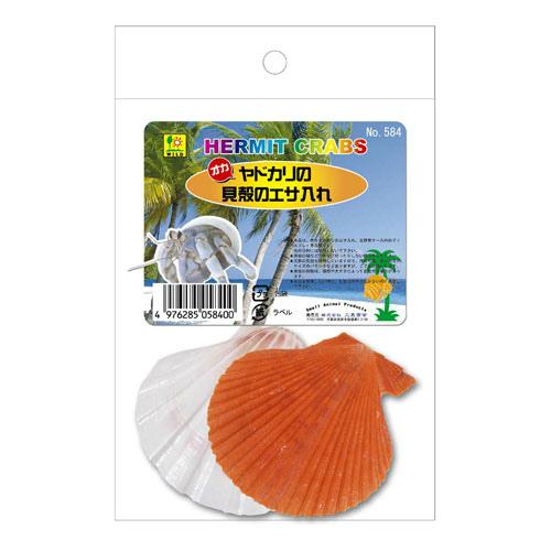 オカヤドカリの貝殻のエサ入れ 584 SANKO(三晃/サンコー)【frs5】